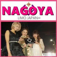 リムジン女子会名古屋 (1)