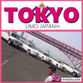 リムジンパーティー東京 (1)