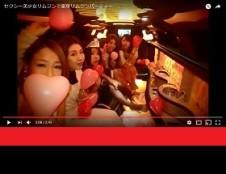 リムジンパーティー動画3月31日