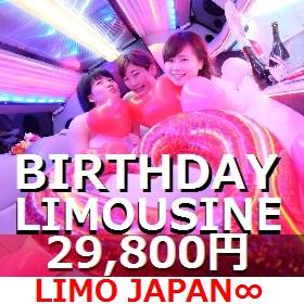 リムジンパーティー誕生日|リムジンパーティーの誕生日特集-LIMO JAPAN
