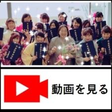 卒業おめでとうリムジンパーティー編東京撮影