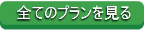 東京のリムジンパーティー・リムジン女子会・リムジンレンタルの値段表