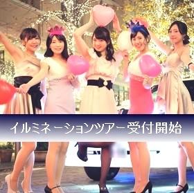 東京のイルミネーションを見ながらリムジン撮影高校生女子会90分9800円~