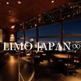 東京+夜景レストラン+個室=カップル必見!大人の誕生日リムジンクルーズ