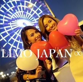 誕生日サプライズをするなら日本一長い車リムジンで!