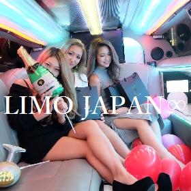 【リムジンレンタル格安】で検索するならリムジンレンタル無料のLIMO JAPAN