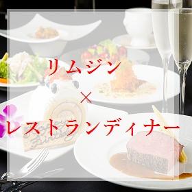 リムジン【レストラン・ディナー付き】最新プラン