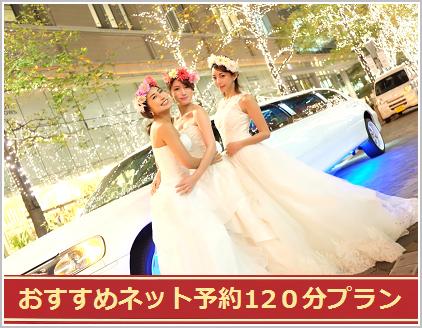 バチェロレッテパーティーを東京で楽しめる独身最後の女子会パーティーバチェロレッテパーティー東京でおすすめ