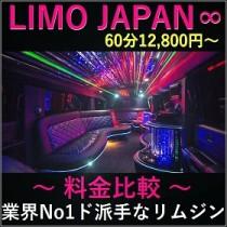 リムジンパーティー-リムジン女子会-リムジンレンタル