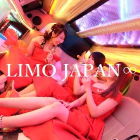 リムジンを東京で探すならリムジンパーティーLIMO JAPANがおすすめ