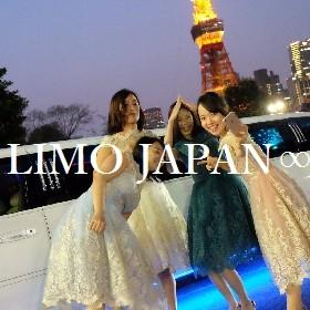 【リムジンパーティー激安】LIMO JAPAN-120分19800円