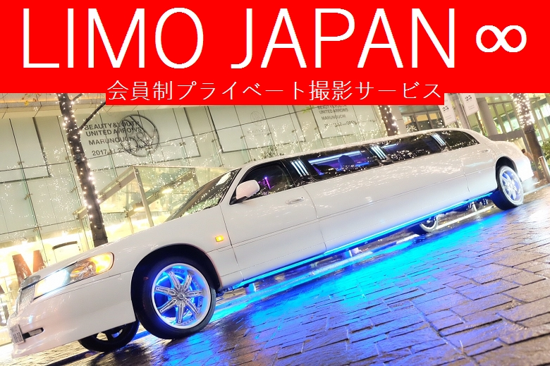 リムジンレンタルはLIMO-JAPAN∞