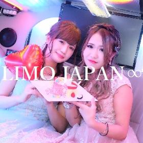高校生・大学生が今一番やりたい誕生日リムジンパーティーが2,000円!