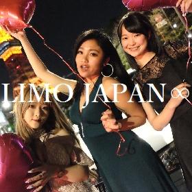 2名・3名~でも楽しめるリムジンパーティー激安プラン120分19,800円~