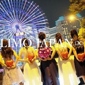 横浜エリア業界シェアNo1のリムジンパーティー専門サービス