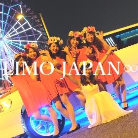 リムジン値段|リムジンパーティ各プランで探せる東京リムジン|値段・料金