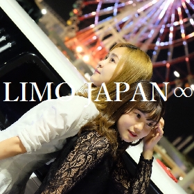 女子会を新宿で探している方必見!人気・おすすめのリムジンパーティー