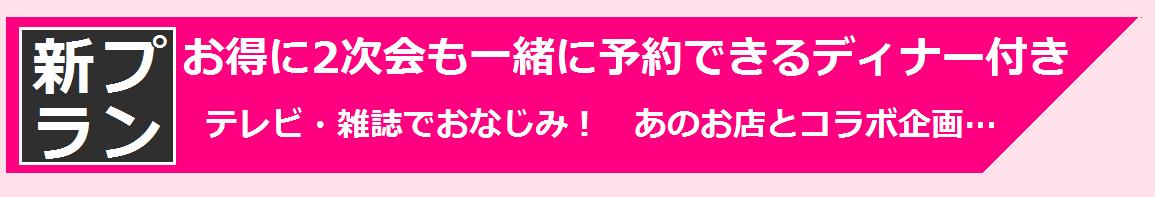 リムジンパーティー 東京