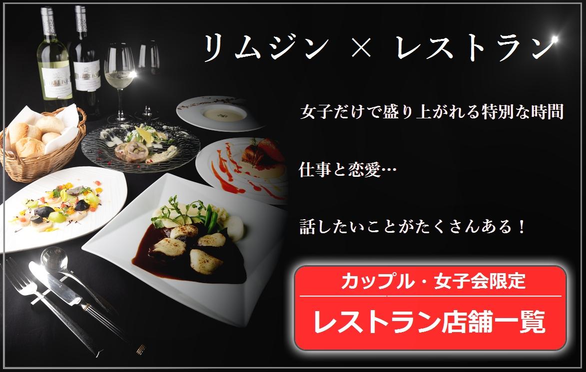 リムジン レストラン ディナー 送迎