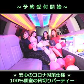 【5月23日】4人組の女子会 個室で楽しめる移動式女子会
