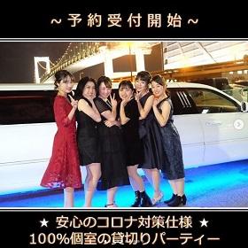 【6月1日】6人組学生の女子会パーティー