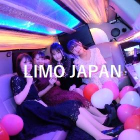 【1月5日】リムジンパーティー横浜:女子会プラン